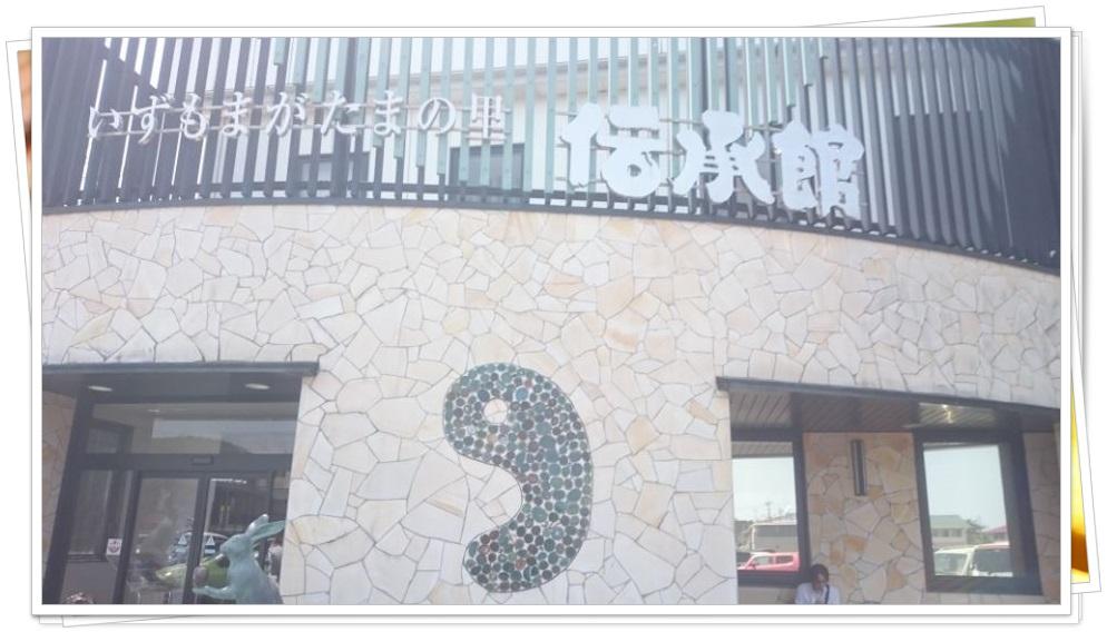 勾玉の里伝承館