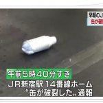 新宿駅で缶爆発(2018/8/26)の缶の中身や動画は?JRの運行状況も!