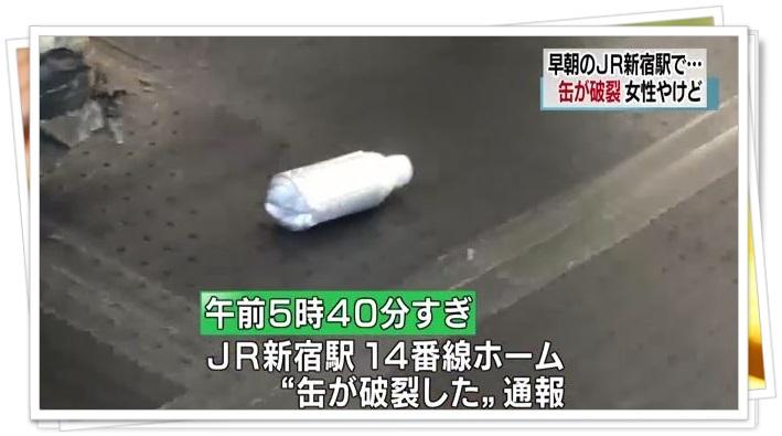 新宿駅爆発