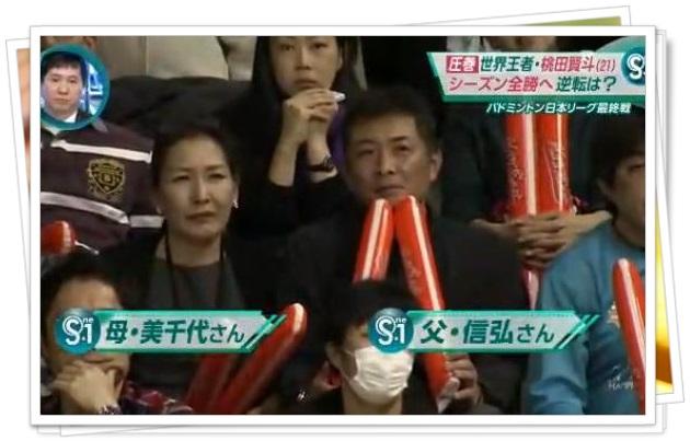 桃田賢斗両親