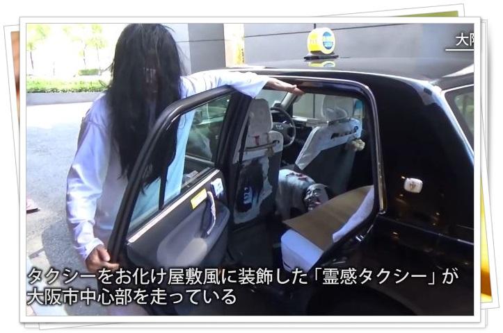霊感タクシー2