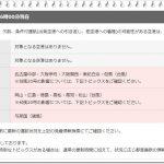 台風20号2018の伊丹/関西空港のJAL欠航状況まとめ!払い戻しの方法も