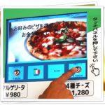 ピザ自販機(広島)の場所はどこ?サイズやメニューに値段も!全国展開は?