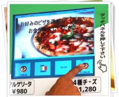 ピザのタッチパネル
