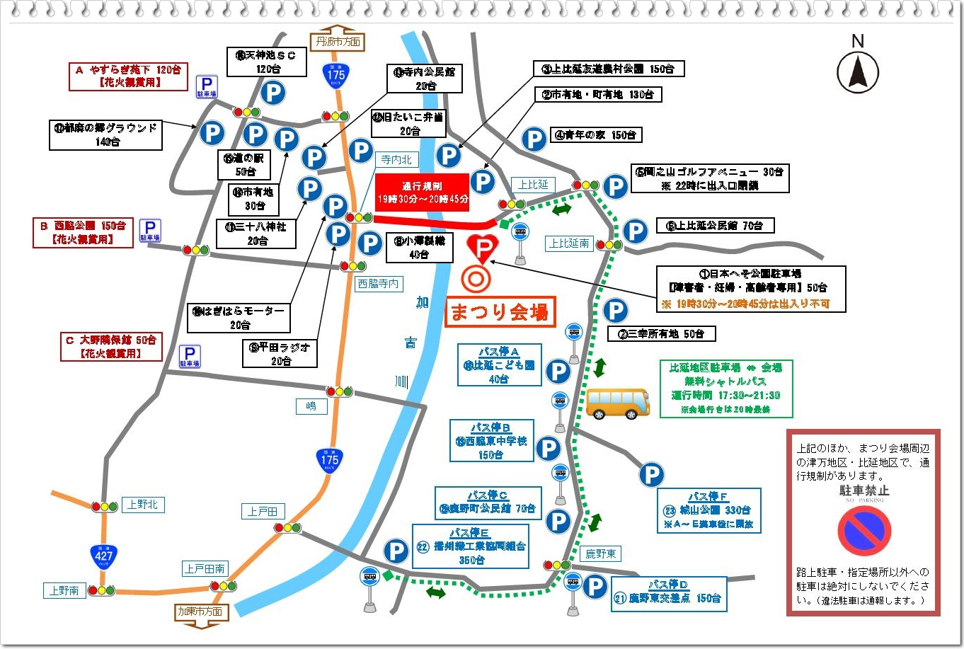 西脇花火大会地図