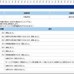 台風20号2018の伊丹/関西空港のANA欠航状況まとめ!払い戻しの方法も