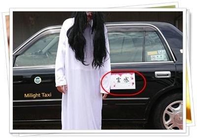 霊感タクシー3