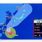台風24号(2018)の札幌や北海道上陸は何日で時間はいつ?進路や強さも!