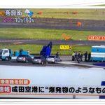 成田空港滑走路に爆発物?閉鎖状況やJALとANAの運行状況や払い戻し情報は!
