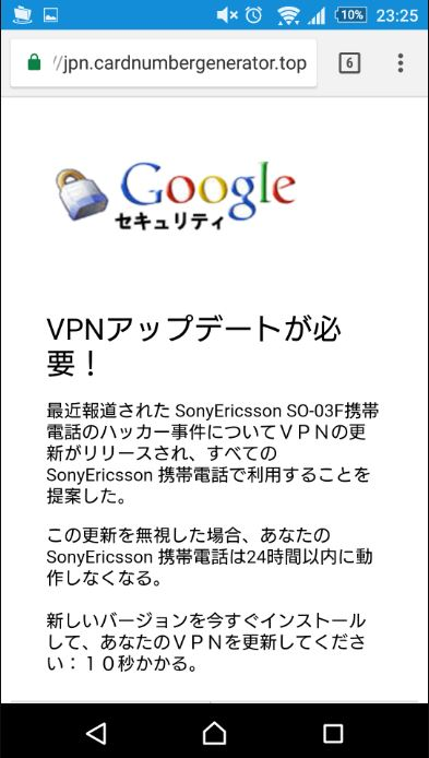 Googleセキュリティ2