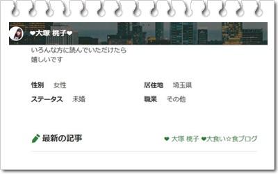 大塚桃子2
