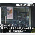 TBS社員(少女誘拐)の名前や顔写真画像は!結婚や嫁子供も調査!