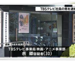 TBS社員余容疑者