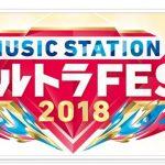 MステウルトラFES2018曲目一覧発表!出演順の時間やタイムテーブル解禁も!