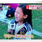 マリー・エマ(国歌斉唱少女)の動画やwikiは?小学校や家族もチェック!