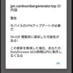 VPNアップデートが必要(Googleセキュリティ警告)は詐欺!更新するとどうなる?