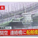 関空連絡橋に船舶(タンカー)が衝突(台風21号2018)の画像や動画!水没の様子も!