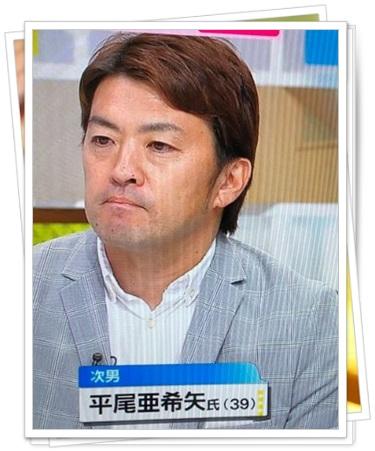 平尾亜希矢