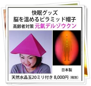 ピラミッド帽子