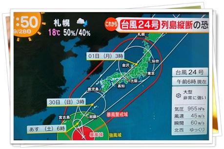 台風24号3