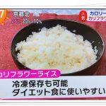 カリフラワーライスは冷凍できる?簡単な作り方やアレンジレシピも!