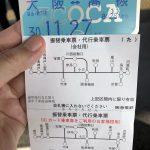 台風21号2018でJR京都線はいつ復旧?9/5の状況や新快速は!