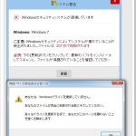 Windowsセキュリティ破損詐欺警告を消す方法!放置するとどうなる?
