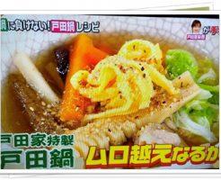 戸田鍋10