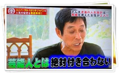 さんまの再婚相手3