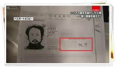 安田さんパスポート
