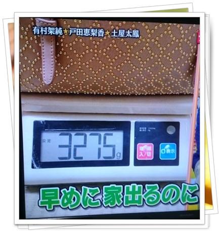 戸田恵梨香のカバン