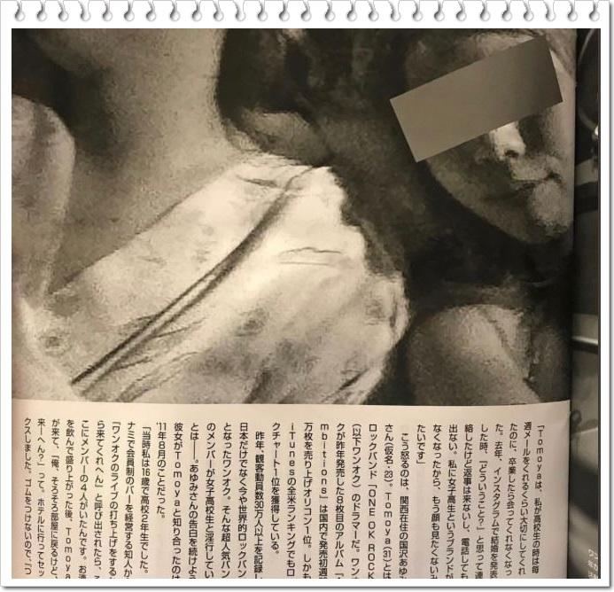Tomoyaのフライデー画像