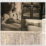 Tomoya(ワンオク)のフライデー流出画像まとめ!16歳JKの名前や出会いも!