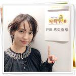 戸田恵梨香がプライベートで使用のバッグの画像やブランドは?初耳学で公開!