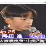岡田准一の息子の名前や画像を調べてみた!2世ジャニーズデビューもあり?