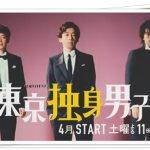 東京独身男子の主題歌や歌手は誰?出演するキャストもチェック!