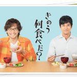 きのう何食べた?シロさんとケンジ役は誰?主題歌や歌手も!