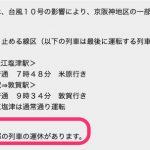 台風10号2019でJR京都線や阪急京都線の運休予定は!復旧はいつ?
