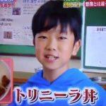 神﨑智也君(保戸島唯一の小学生)が可愛い!ナニコレ珍百景動画も!@24時間TV