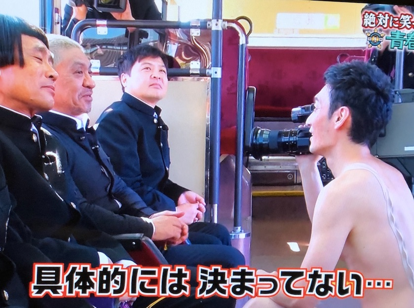 草彅剛全裸監督3