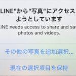 LINEから写真にアクセスしようとしていますの消し方は?原因も調査(iOS14)