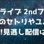 ホロライブ 2ndフェス2020のセトリやユニットまとめ!見逃し配信はある?