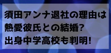 須田アンナ2