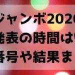 年末ジャンボ2020の抽選発表の時間はいつ?当選番号や結果まとめ!