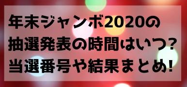 年末ジャンボ2020の抽選発表の時間はいつ_当選番号や結果まとめ_
