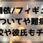 三原舞依/フィギュアの家族についてや難病は何?中学高校や彼氏もチェック!