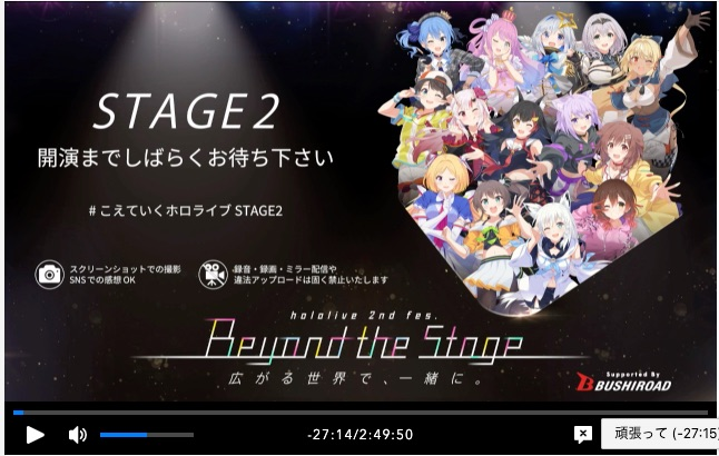 hololive_2nd_fes__Beyond_the_Stage_Supported_By_Bushiroad_STAGE2_-_2020_12_22_火__19_00開始_-_ニコニコ生放送