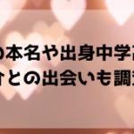中神円の本名や出身中学高校は?羽田圭介との出会いも調査!