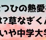 上野なつひ