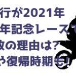森且行が2021年GI64周年記念レースで事故の理由は?容態や復帰時期も!